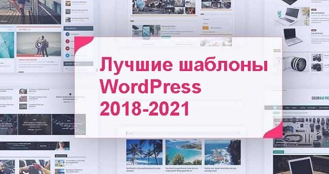 50+ лучших бесплатных тем WordPress 2018-2021 года - коллекция самых красивых адаптивных шаблонов WP