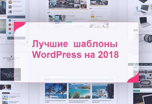 40+ лучших бесплатных тем WordPress для 2018 года - коллекция самых красивых адаптивных шаблонов WP