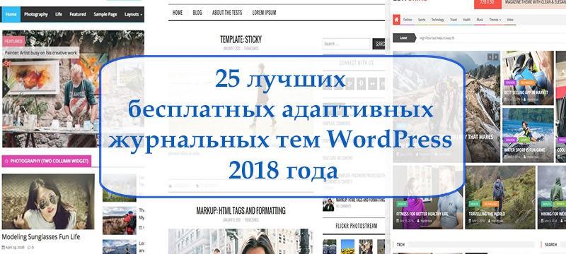 25+ лучших бесплатных адаптивных журнальных шаблонов для вордпресс 2018 года