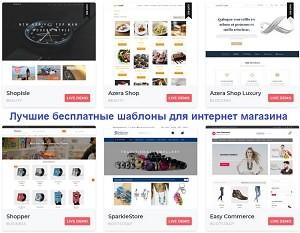 33 лучших шаблона для интернет-магазина на вордпресс в 2018