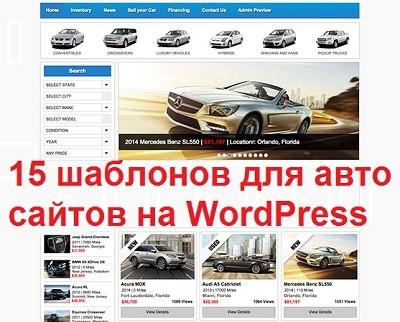 Миниатюра к подборке шаблонов для сайтов автомобильной тематике на вордпресс.