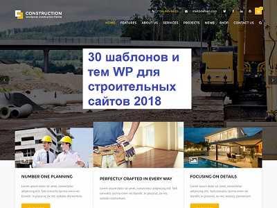 30 шаблонов WordPress для строительных сайтов 2018