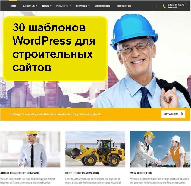 Подборка препиум шаблонов для сайтов строительной тематики