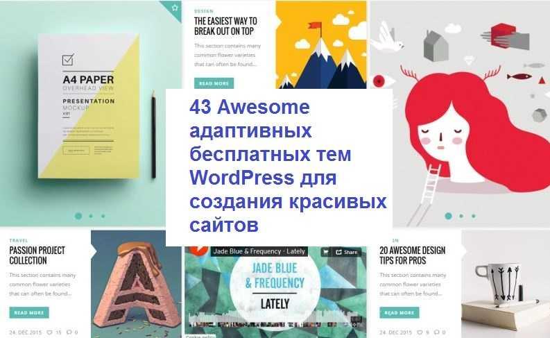 43 Awesome адаптивные бесплатные темы WordPress для создания красивых сайтов без затрат на дизайн - 2018