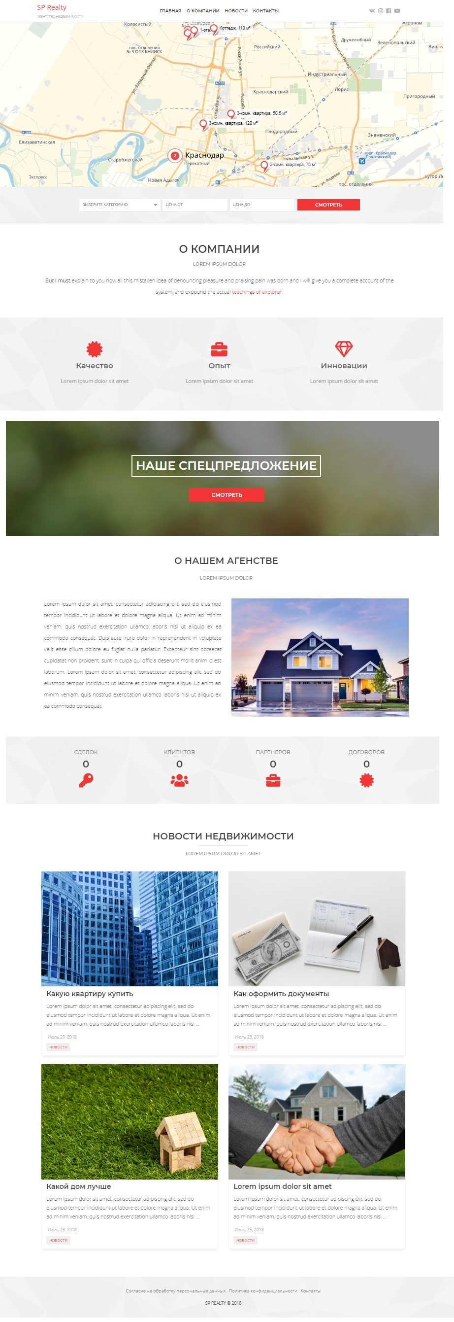 Скриншот темы для сайта о недвижимости.