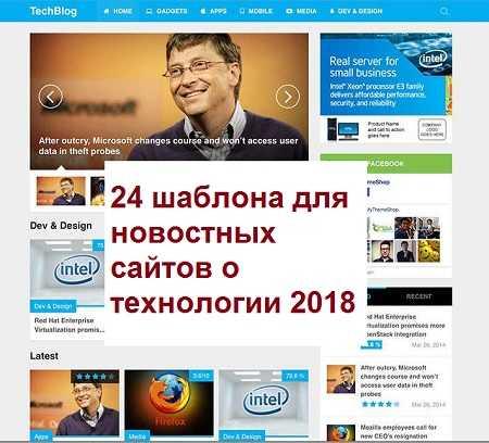 Подборка премиум шаблонов для новостных техно сайтов.