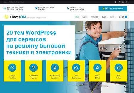 Подборка из 20 тем Wordpress для сайтов по ремонту бытовой техники.