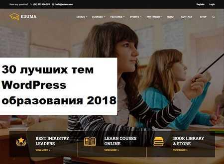 Подборка тем для школ и садиков 2018.