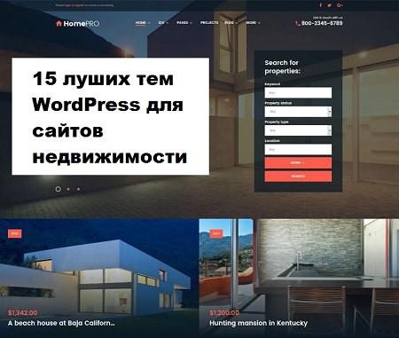 Подборка шаблонов WordPress для сайтов о недвижимости.