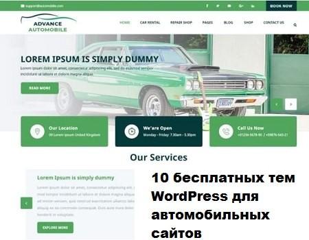 Подборка бесплатных шаблонов для автомобильных сайтов.
