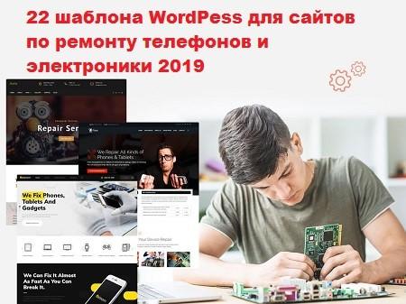 Подборка тем WordPess для веб-сайтов по ремонту телефонов и электроники.