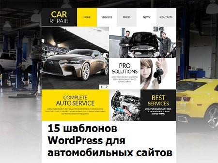Подборка тем Вордпресс для автомобильных сайтов.