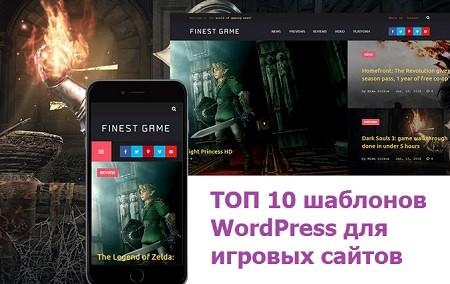 Темы WP для игровых сайтов в 2019