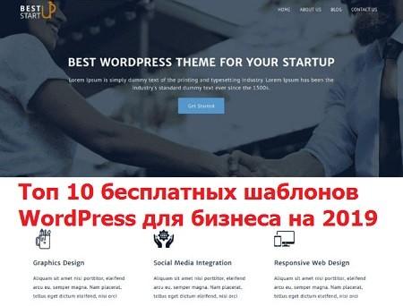Топ 10 бесплатных тем WordPress для бизнеса на 2019 год