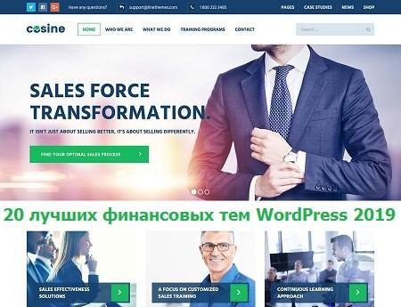 Подборка шаблонов для финансовых сайтов на WordPress.