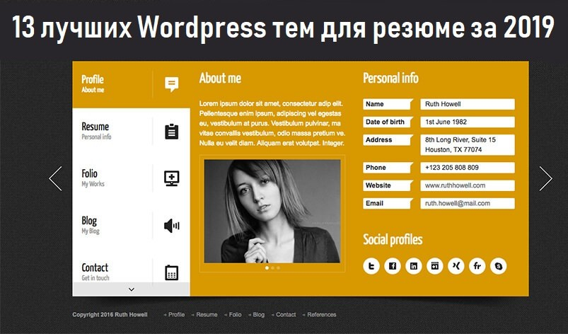 Подборка шаблонов для сайтов о резмюме на Вордпресс.