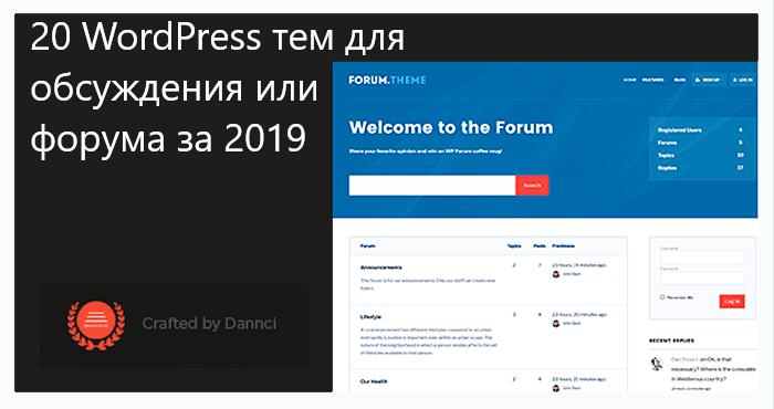 Подборка шаблонов Вордпресс для сайтов форумов и социальных сетей.