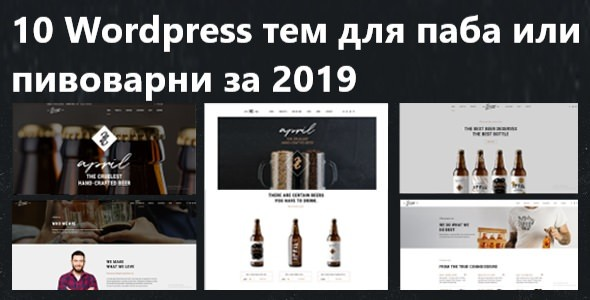 10 Wordpress шаблонов для паба или пивоварни 2019 года