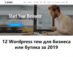 12 WordPress тем для бизнеса или бутика за 2019