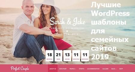 12 лучших WordPress габлонов для семейных сайтов