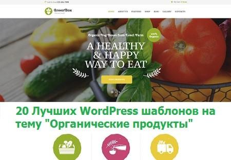 Лучшие WordPress темы и шаблоны для сайтов о продуктах питания.