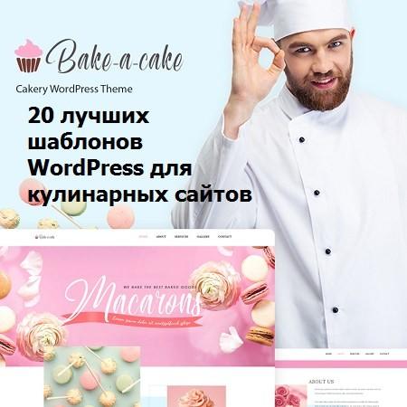 Подборка шаблонов для кулинарных сайтов на Вордпресс.