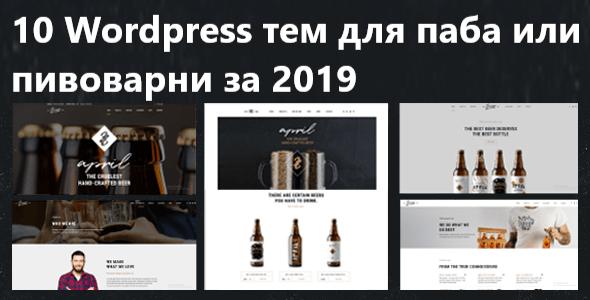 Подборка шаблонов Ворпресс для сайтов частных пивоварен.