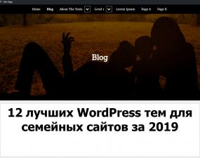 12 лучших WordPress тем для семейных сайтов за 2019