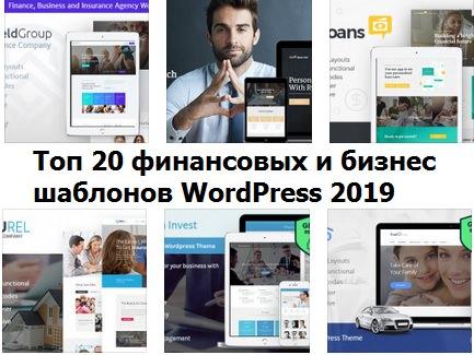 Подборка шаблонов Вордпресс для финансовых и бизнес сайтов.