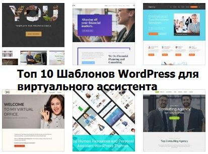Подборка шаблонов для сайтов WordPress персонального ассистента.