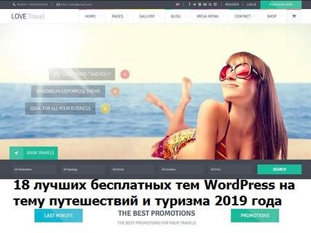 18 лучших бесплатных тем WordPress на тему путешествий и туризма.