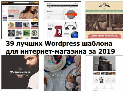 39 лучших Wordpress шаблона для интернет-магазина за 2019