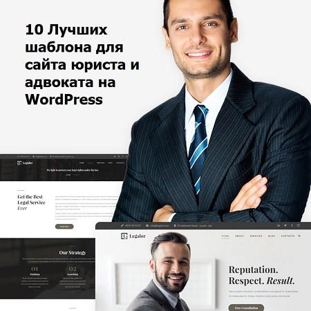 Лучшие шаблоны для сайта юриста и адвоката на Вордпресс.