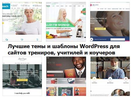 Обзор шаблонов Вордпресс для сайтов тренеров и коучеров.