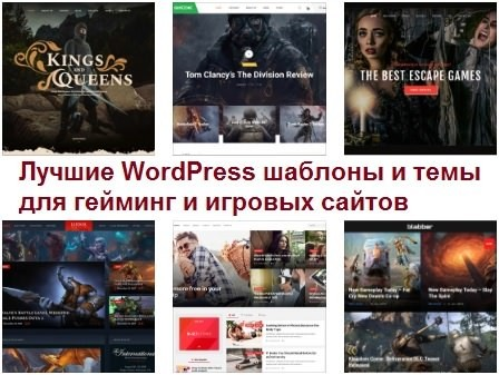 Подборка премиум шаблонов для Вордпресс сайтов игровой тематики.