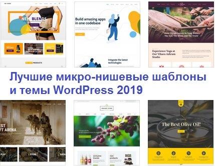 Лучшие микро-нишевые шаблоны и темы WordPress 2019