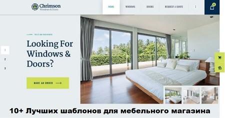 Подборка лучших WordPress шаблонов для мебельного магазина и дизайна интерьера