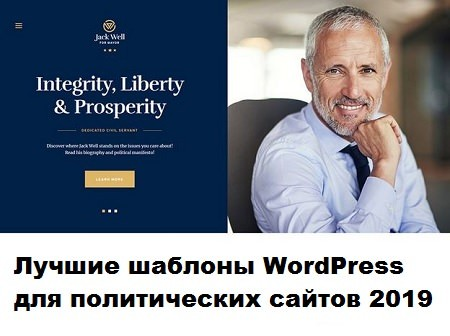 Лучшие шаблоны WordPress для политических сайтов 2019