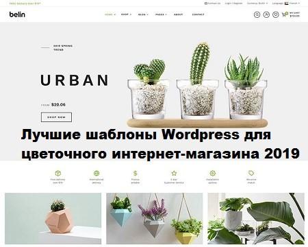 Лучшие шаблоны Wordpress для цветочного интернет-магазина 2019