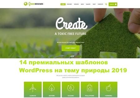 14 премиальных шаблонов WordPress на тему природы 2019