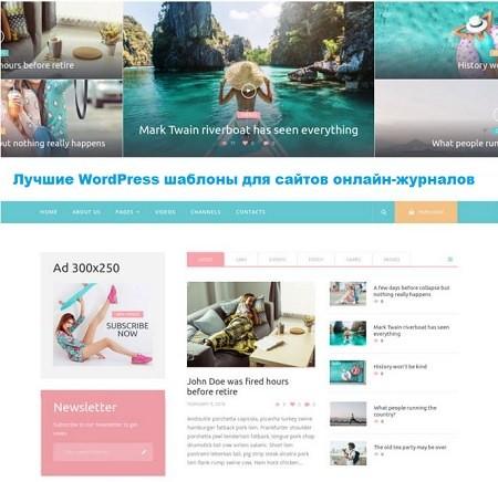 Лучшие WordPress шаблоны для сайтов онлайн-журналов