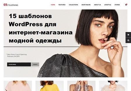 Шаблоны WordPress для интернет-магазина модной одежды