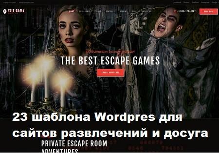 Шаблоны Wordpres для сайтов развлечений и досуга