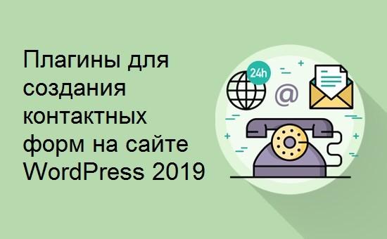 Плагины для создания контактных форм на сайте WordPress 2019