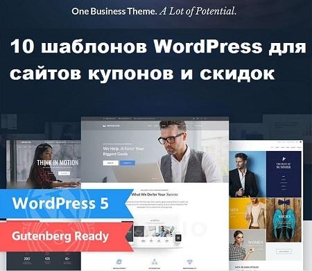 Шаблоны WordPress для сайтов купонов и скидок