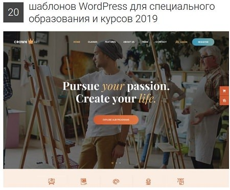 Шаблоны WordPress для специального образования и курсов 2019