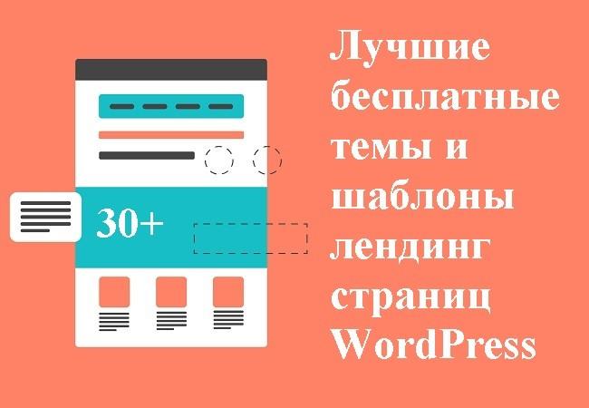 30+ лучших бесплатных шаблонов WordPress для лендинг страниц 2021