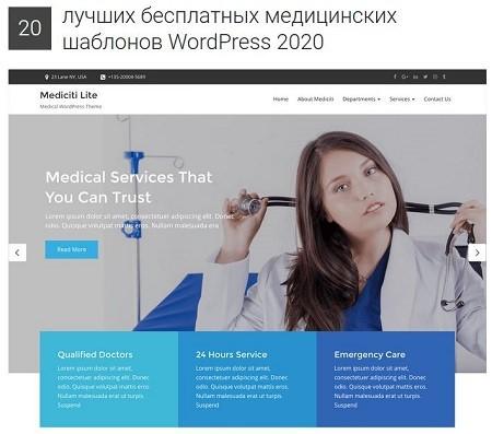 Подборка бесплатных медицинских шаблонов для Вордпресс 2020 года