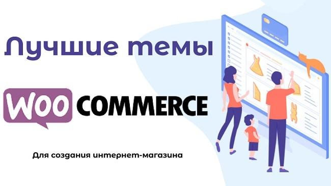 Темы WooCommerce