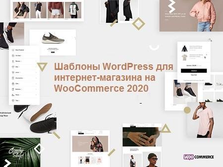 42 адаптивные темы WordPress для интернет-магазина на основе WooCommerce 2020